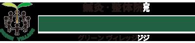 鹿児島市宇宿の鍼灸・整体院 GREEN VILLAGE(グリーンヴィレッジ)